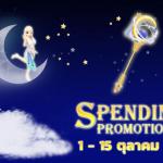 SpendingOct