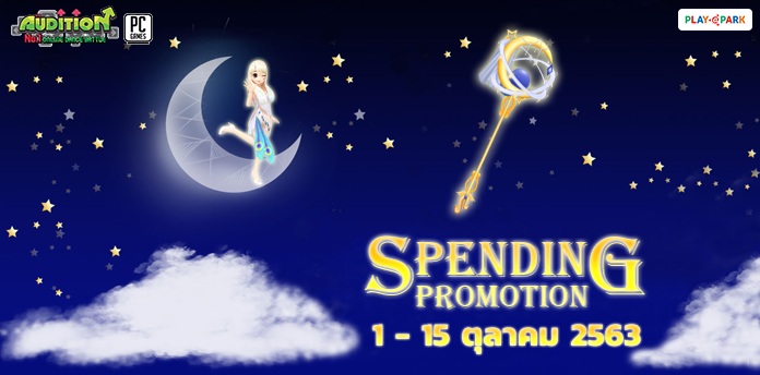 [AUDITION14th] Spending Promotion เดือนตุลาคม : Moonlight Staff