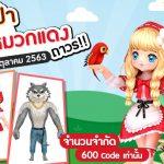 itemshop-2910-696