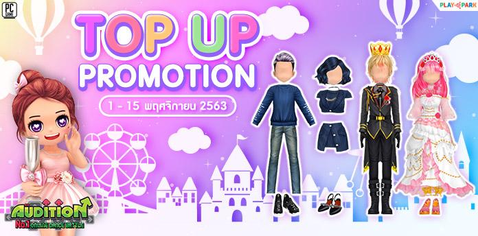 [AUDITION14th] TOP UP Promotion : ต้อนรับเดือนพฤศจิกายน