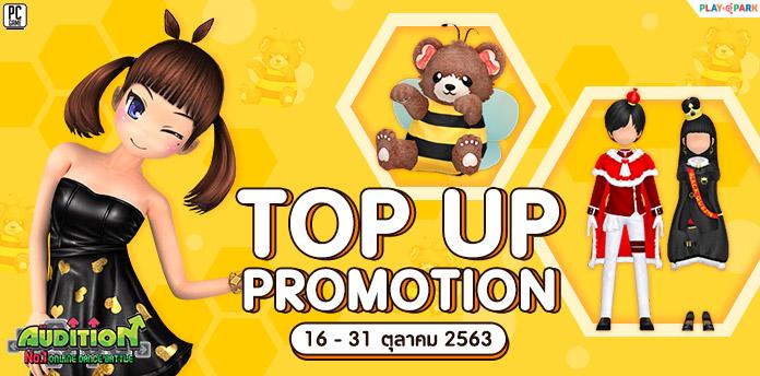 [AUDITION14th] TOPUP Promotion : ปลายเดือนตุลาคม