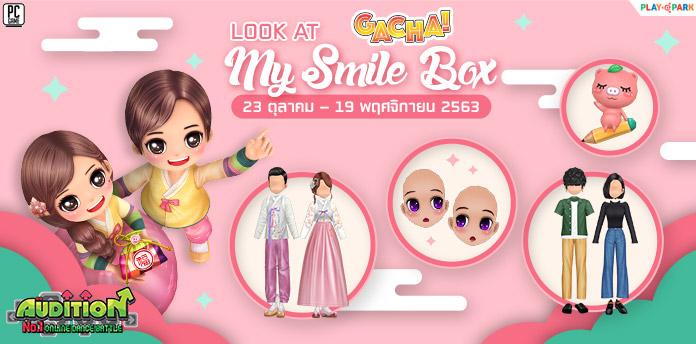 [AUDITION14th] Gacha : Look at My Smile Box ลุ้นรับ หน้าดุ๊กดิ๊กสุดน่ารัก!! [Sold Out]
