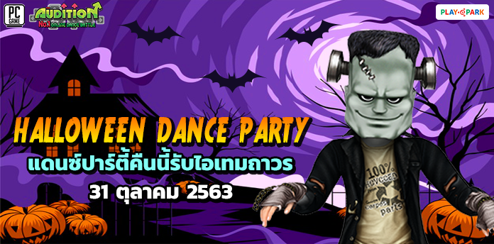 [AUDITION14th] HALLOWEEN DANCE PARTY ..