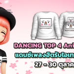 DANCE TOP Anime 4