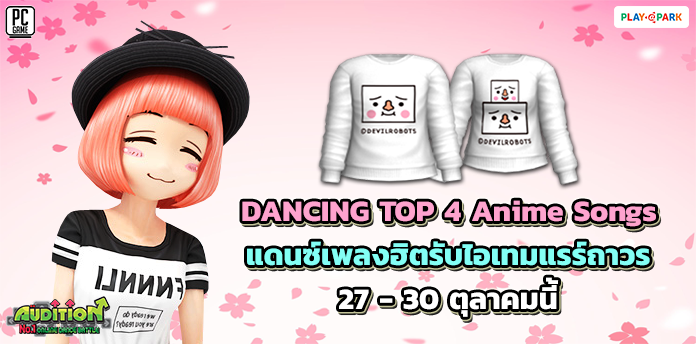 [AUDITION14th] DANCING TOP 4 Anime Songs ..