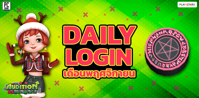 [AUDITION14th] Daily Login November 2020
