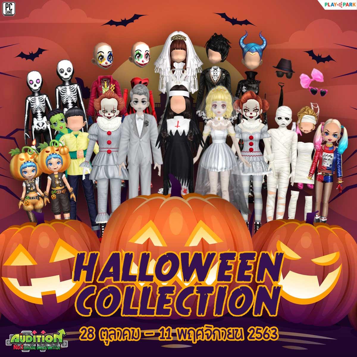 [AUDITION14th] 28 ตุลาคมนี้ อัปเดตไอเทมใหม่ Halloween Collection และ Halloween Theme !!