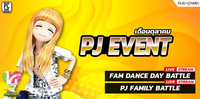 [AUDITION14th] PJ Event เดือนตุลาคม 2563