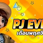 PJ EVENT NOV