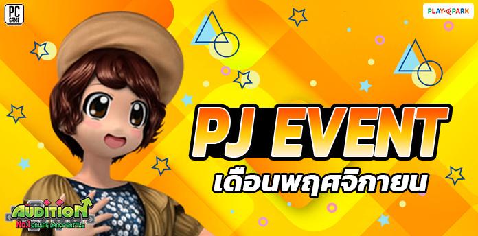 [AUDITION14th] PJ EVENT เดือนพฤศจิกายน 2563