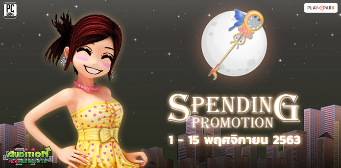 [AUDITION14th] Spending Promotion เดือนพฤศจิกายน : Moon of the Star