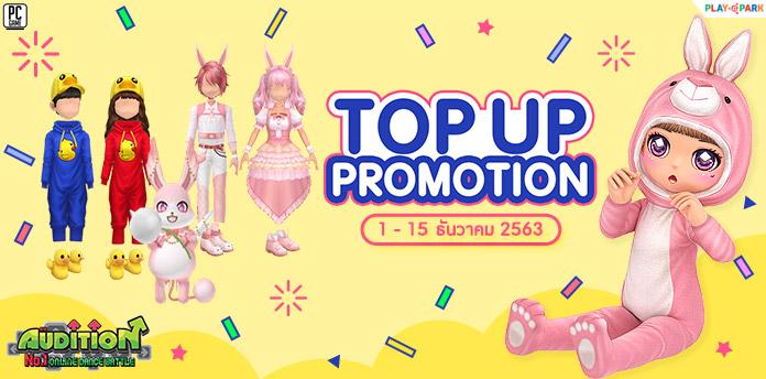 [AUDITION14th] TOP UP Promotion : ต้อนรับเดือนธันวาคม