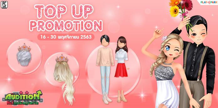 [AUDITION14th] TOPUP Promotion : ปลายเดือนพฤศจิกายน