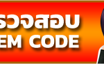 Checkitemcode