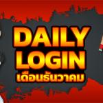 Daily Login Dec