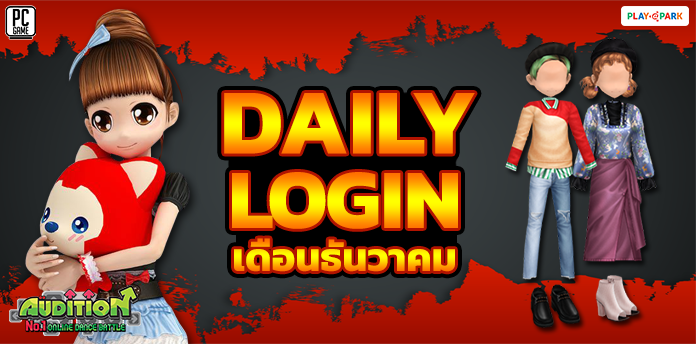 [AUDITION14th] Daily Login December 2020