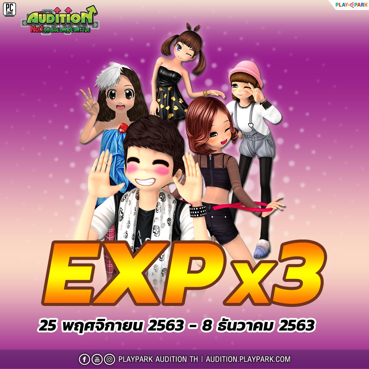 [AUDITION14th] 25 พฤศจิกายนนี้ อัปเดตเพลงใหม่, Exp x3 และไอเทมใหม่อีกมากมาย !!