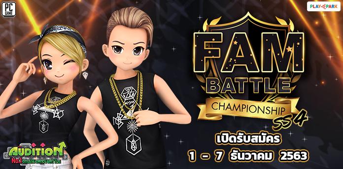 [AUDITION14th] FAM Battle Championship SS4