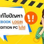FB-LOGIN-696