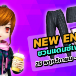 NewEntry251120