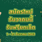 NewUser011220