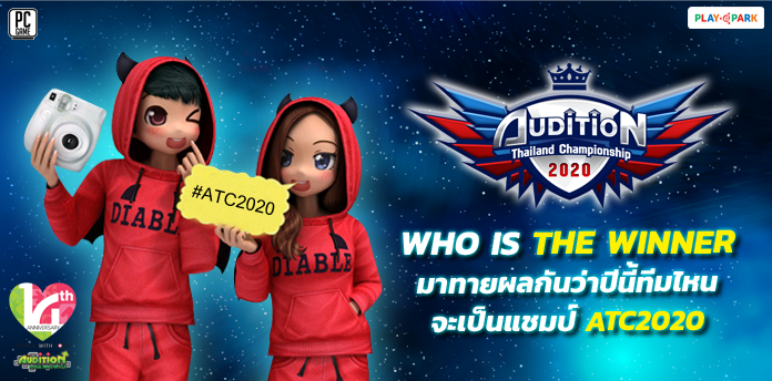 [AUDITION14th] ร่วมทายผล Who is the Winner of ATC2020 !!