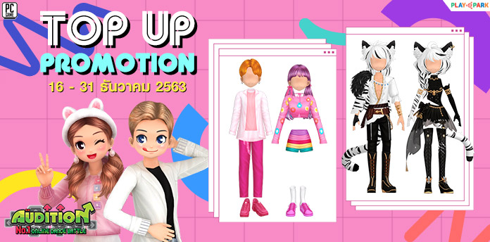 TOPUP Promotion : ปลายเดือนธันวาคม