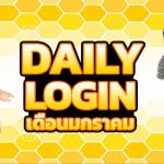 Daily Login jan2020