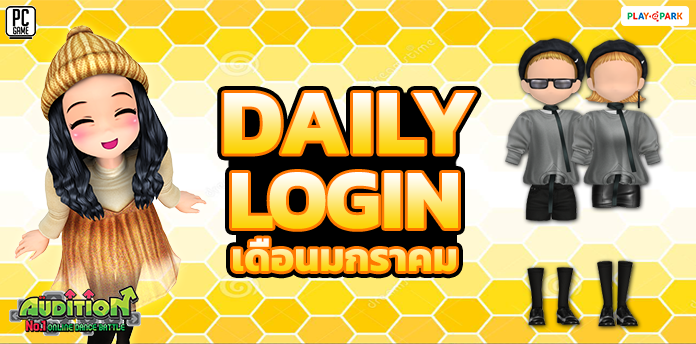 Daily Login January 2021