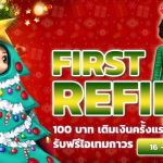 First Refil Dec-1 696