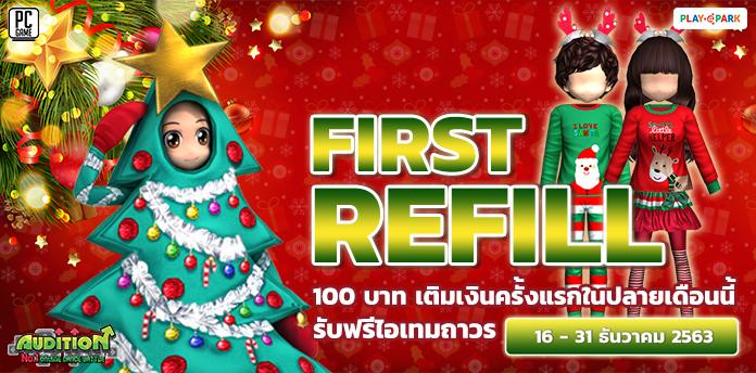 FIRST REFILL เติมเงินครั้งแรกในปลายเดือนธันวาคม รับฟรีไอเทมถาวร!!