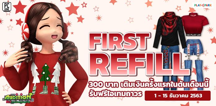 [AUDITION14th] FIRST REFILL เติมเงินครั้งแรกในต้นเดือนธันวาคม รับฟรีไอเทมถาวร!!