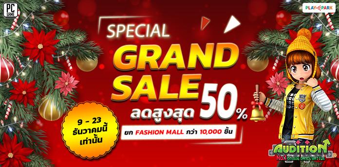 [AUDITION14th] Grand Sales : ลดราคาไอเทมยก Fashion Mall 10-50% กว่า 10,000 ชิ้น!!