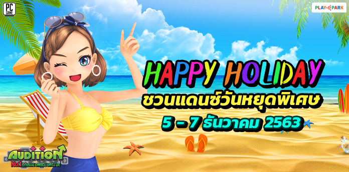 [AUDITION14th] Happy Holiday 5 - 7 ธันวาคม 2563 ..