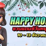 Happy Holiday2