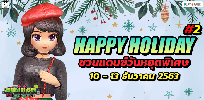[AUDITION14th] Happy Holiday 10 - 13 ธันวาคม 2563 ..
