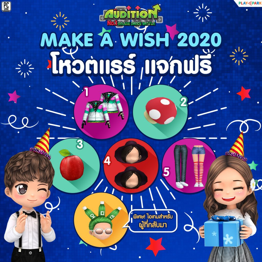 [AUDITION] Make a Wish 2020 โหวตแรร์ แจกฟรี