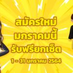 NewUser010121