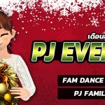 PJ EVENT ธันวาคม