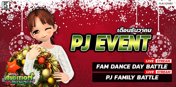 [AUDITION14th] PJ EVENT เดือนธันวาคม 2563