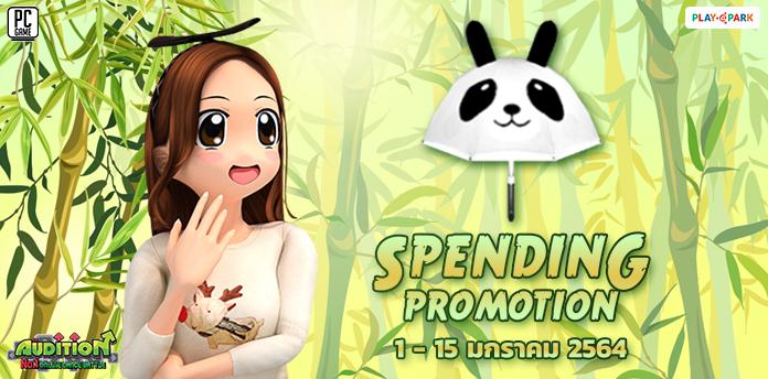 Spending Promotion เดือนมกราคม : Panda Umbrella