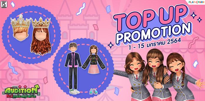 TOP UP Promotion : ต้อนรับปีใหม่เดือนมกราคม