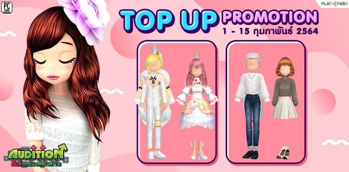 TOP UP Promotion : ต้อนรับเดือนกุมภาพันธ์