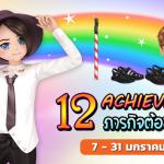 12 Achievement