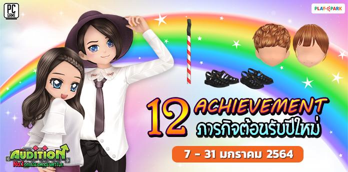 Achievement 12 ภารกิจต้อนรับปีใหม่ ..