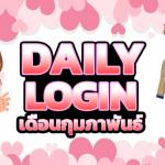 Daily Login Feb 2021