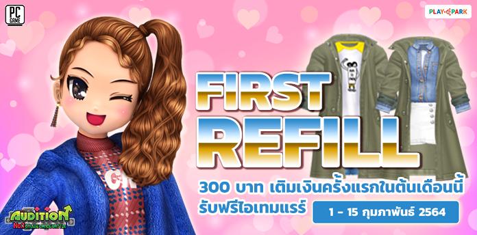 FIRST REFILL เติมเงินครั้งแรกในต้นเดือนกุมภาพันธ์นี้ รับฟรีไอเทมแรร์ถาวร!!