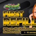 First Refil Jan 696-1