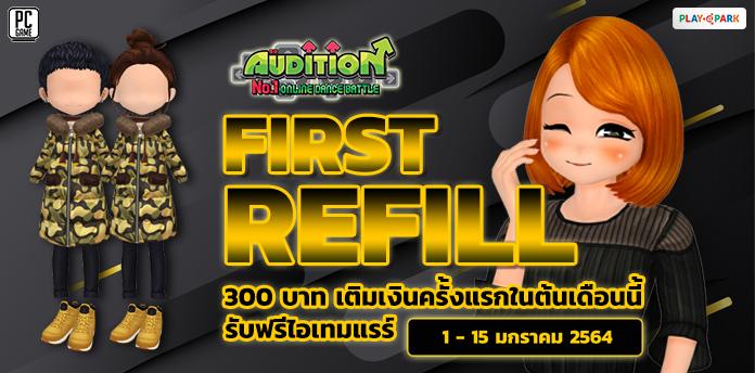 FIRST REFILL เติมเงินครั้งแรกในต้นเดือนมกราคมนี้ รับฟรีไอเทมแรร์ถาวร!!