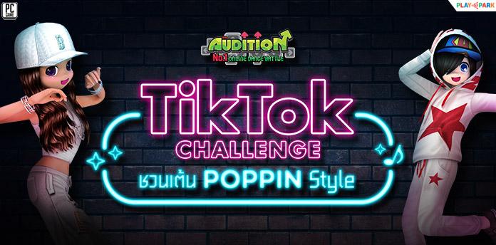 [AUDITION] TIKTOK challenges ชวนเต้น POPPIN Style